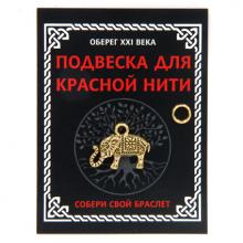 KNP015 Подвеска для красной нити Слон, цвет золот., с колечком
