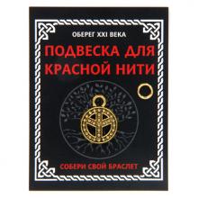 KNP023 Подвеска для красной нити Пацифик, цвет золот., с колечком