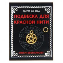KNP024 Подвеска для красной нити Пентаграмма, цвет золот., с колечком