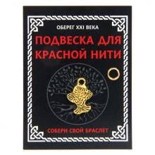 KNP026 Подвеска для красной нити Рыбка, цвет золот., с колечком