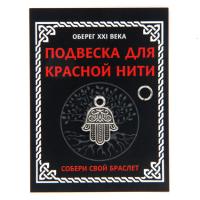 KNP303 Подвеска для красной нити Хамса, цвет серебр., с колечком