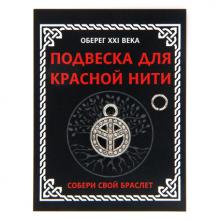 KNP305 Подвеска для красной нити Пацифик, цвет серебр., с колечком
