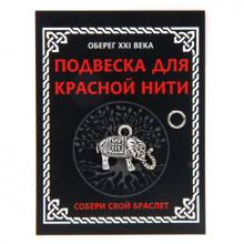 KNP309 Подвеска для красной нити Слон, цвет серебр., с колечком