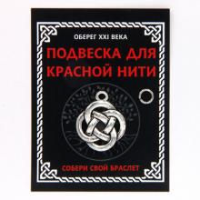 KNP312 Подвеска для красной нити Кельтский узел, цвет серебр., с колечком