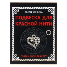 KNP313 Подвеска для красной нити Сердце, цвет серебр., с колечком