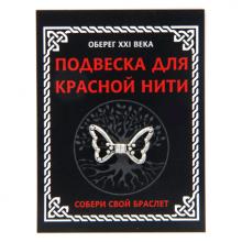 KNP314 Подвеска для красной нити Крылья бабочки, цвет серебр.