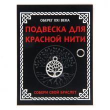 KNP317 Подвеска для красной нити Дерево Жизни, цвет серебр., с колечком