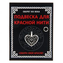 KNP318 Подвеска для красной нити Сердце, цвет серебр., с колечком