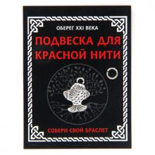 KNP321 Подвеска для красной нити Рыбка, цвет серебр., с колечком