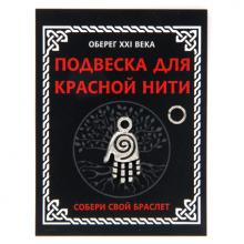 KNP325 Подвеска для красной нити Ладонь, цвет серебр., с колечком