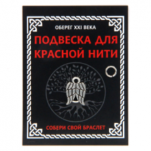 KNP330 Подвеска для красной нити Крылья Ангела, цвет серебр., с колечком