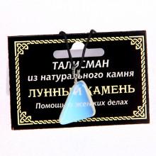 MK008 Талисман из Лунного камня со шнурком