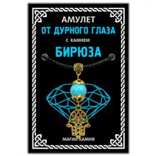 MKA001-1 Амулет От дурного глаза (Хамса) с камнем бирюза (синт.), цвет золот.