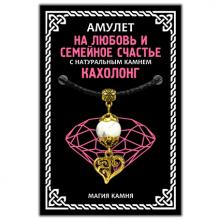MKA002-1 Амулет На любовь и семейное счастье (сердце) с натуральным камнем кахолонг, цвет золот.