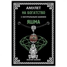 MKA004-2 Амулет На богатство (тыква-горлянка) с натуральным камнем яшма, цвет серебр.