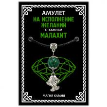 MKA005-2 Амулет На исполнение желаний (рыбка) с камнем малахит (синт.), цвет серебр.