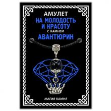 MKA008-2 Амулет На молодость и красоту (корона) с камнем синий авантюрин (синт.), цвет серебр.