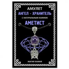 MKA009-2 Амулет Ангел-хранитель (крылья) с натуральным камнем аметист, цвет серебр.