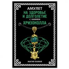 MKA010-1 Амулет На здоровье и долголетие (черепаха) с камнем хризоколла (синт.), цвет золот.