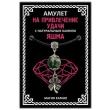 MKA014-2 Амулет На привлечение удачи (клевер) с натуральным камнем яшма, цвет серебр.