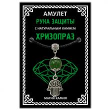 MKA018-2 Амулет Рука защиты (Хамса) с натуральным камнем хризопраз, цвет серебр.