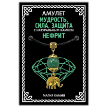 MKA028-1 Амулет Мудрость, сила, защита (слон) с натуральным камнем нефрит, цвет золот.