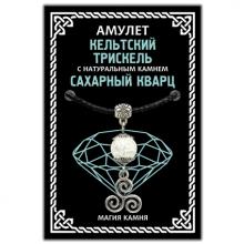 MKA029-2 Амулет Кельтский Трискель с натуральным камнем сахарный кварц, цвет серебр.