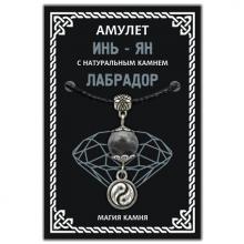 MKA030-2 Амулет Инь-Ян с камнем варисцит (синт.), цвет серебр.