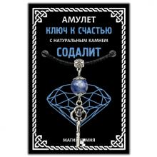 MKA032-2 Амулет Ключ к счастью с натуральным камнем содалит, цвет серебр.