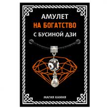 MKA034 Амулет с бусиной Дзи На богатство (мешок), цвет серебр.