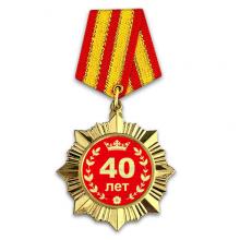 OR003 Сувенирный орден Юбилей 40 лет