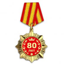 OR011 Сувенирный орден Юбилей 80 лет