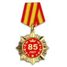 OR012 Сувенирный орден Юбилей 85 лет
