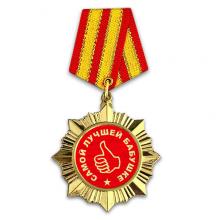 OR018 Сувенирный орден Самой лучшей бабушке