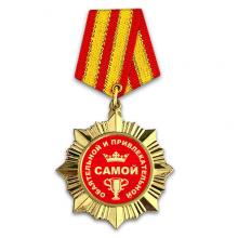 OR023 Сувенирный орден Самой обаятельной и привлекательной