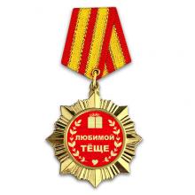 OR029 Сувенирный орден Любимой тёще