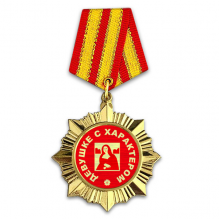 OR034 Сувенирный орден Девушке с характером