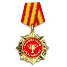 OR037 Сувенирный орден Победителю