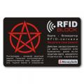 Карты RFID-защиты оптом