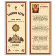 SVN001 Набор восковых свечей для домашней молитвы Дивеево - Молитва от пагубных пристрастий