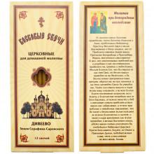 SVN031 Набор восковых свечей для домашней молитвы Дивеево - Молитва при детородном неплодстве