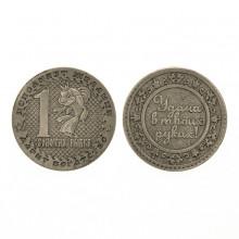 V-M002 Монета Удача в твоих руках 30мм, латунь