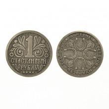 V-M004 Монета Один счастливый рубль 30мм, латунь