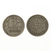 V-M012 Монета Везучая трёшка 30мм, латунь