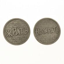 V-M017 Монета Жрать/Не жрать 30мм, латунь
