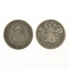 V-M020 Православная монета Святая Матрона/Ангел Хранитель 30мм, латунь