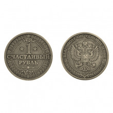 V-M021 Монета 1 счастливый рубль 30мм, латунь