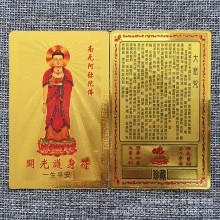 YA004 Янтры Будда Амитабха 8х5см, пластик