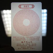 YA017 Карта Будды Мантры Леньянь на санскрите 8,7х5,7см, прозрачный пластик